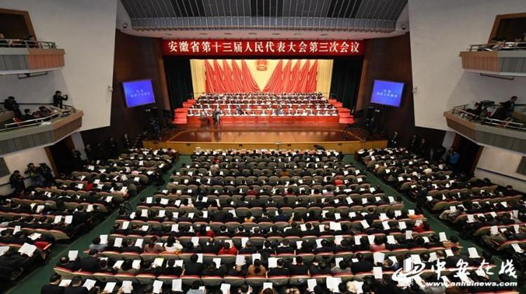 The 3rd Session of the 13th Anhui Provincial People's Congress Opens